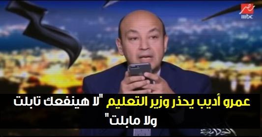 عمرو أديب يحذر وزير التعليم: خلي بالك لا هينفعك تابلت ولا مابلت 4199