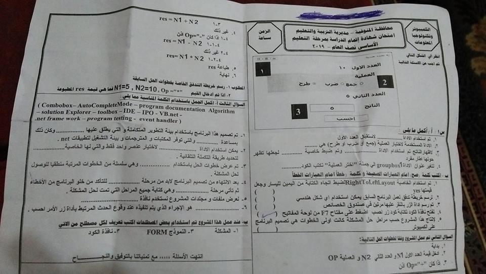 امتحان الكمبيوتر للصف الثالث الاعدادي ترم أول 2019 محافظة المنوفية 42101