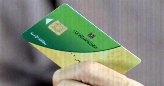 إجراءات وخطوات إعادة الأسماء المحذوفة من بطاقة التموين 4218