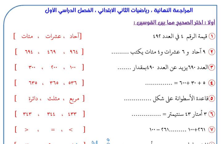 مراجعة ليلة امتحان الرياضيات للصف الثاني الابتدائى ترم أول في ورقتين 422