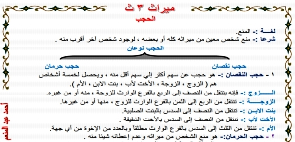 مذكرة المواريث للصف الثالث الثانوي الازهرى 2019 أ/ احمد عبد المنعم 4225