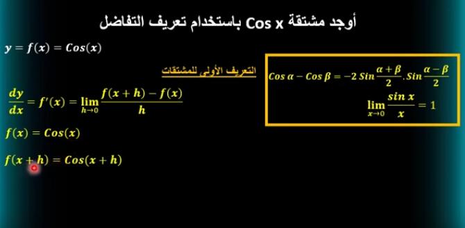 مراجعة تفاضل 3 ثانوي | مشتقة Cos x باستخدام التعريف الاولى للمشتقات 4225