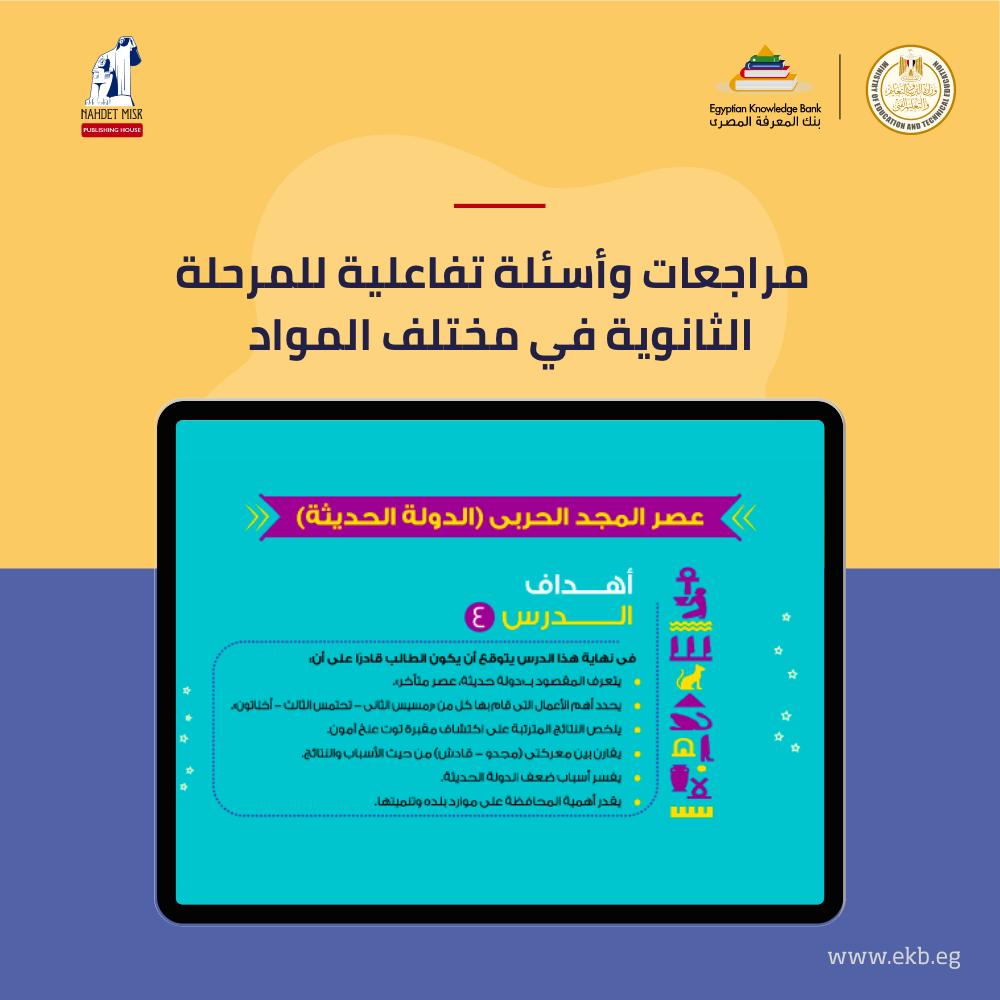 """وزير التعليم"""" يعلن عن مراجعات وأسئلة تفاعلية في كل المواد لطلاب الثانوية """"نظام جديد"""" 4233"""