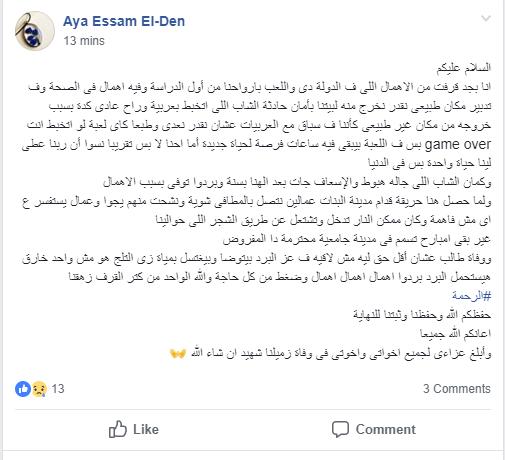 """""""البرد"""" يقتل طالب بمدينة جامعة الأزهر بالقاهرة 424"""