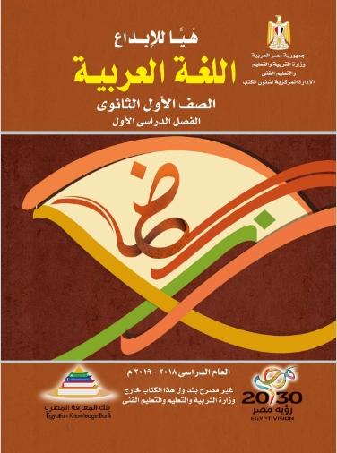 تحميل كتاب اللغة العربية للصف الاول الثانوي ترم أول 2019 4242