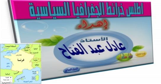 مراجعة خرائط الجغرافيا للصف الثالث الثانوى 2019 أ/ عادل عبد الفتاح 4243