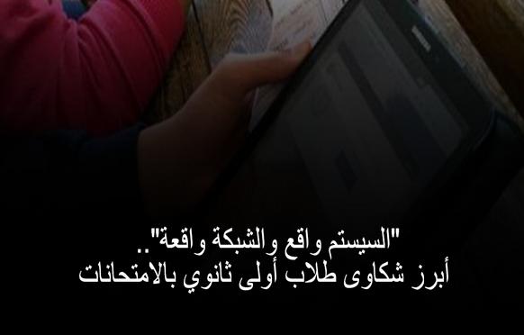 سقوط السيستم.. أبرز شكاوى طلاب أولى ثانوي من امتحان اليوم 4248