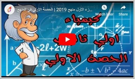 شرح كيمياء اولي ثانوي ترم أول 2019 بالصوت والصورة أ/ شوكت مسعد 4249