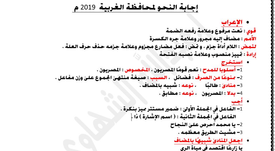 اجابة سؤال النحو للصف الثالث الاعدادي ترم أول 2019 محافظة الغربية 425