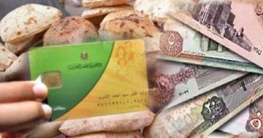 التموين: تحويل رصيد كارت الخبز إلى دعم نقدي 4250