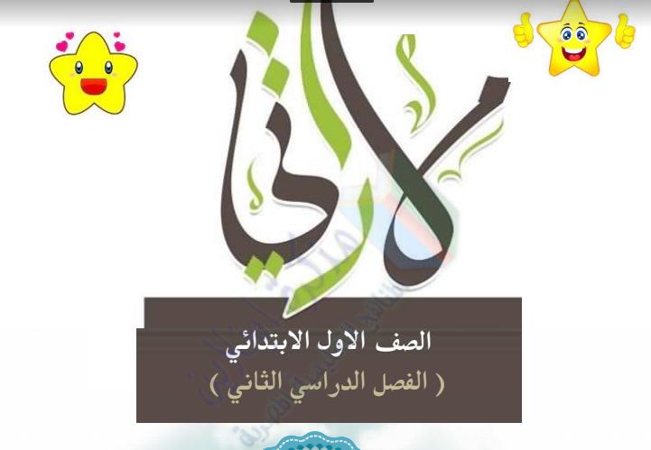 بوكليت مهاراتي .. تأسيس لغة عربية للصف الأول الابتدائي الترم الثانى أ / بيومى سمير  4252