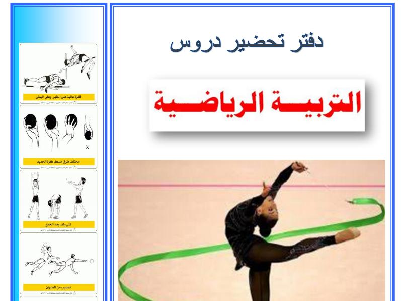 تحضير التربيه الرياضيه جميع المراحل بصيغة pdf 4253