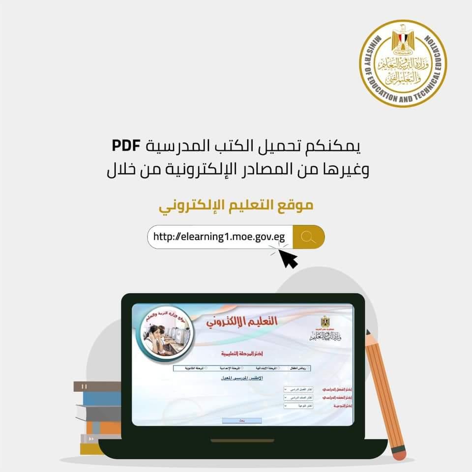 تحميل الكتب المدرسية PDF لجميع المواد والصفوف 42588-10
