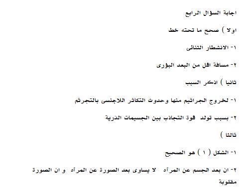 اجابة امتحان العلوم للصف الثالث الاعدادي ترم أول 2019 محافظة الاسكندرية 426