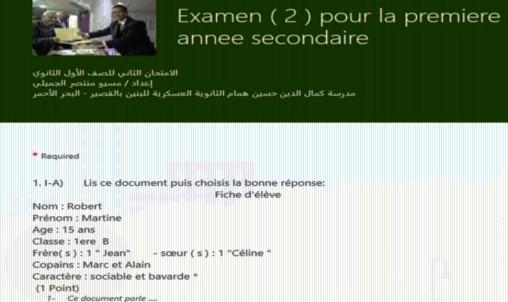 امتحان اللغة الفرنسية الالكتروني الثاني للصف الاول الثانوي ترم أول 2019 لمسيو منتصر الجميلي 4263