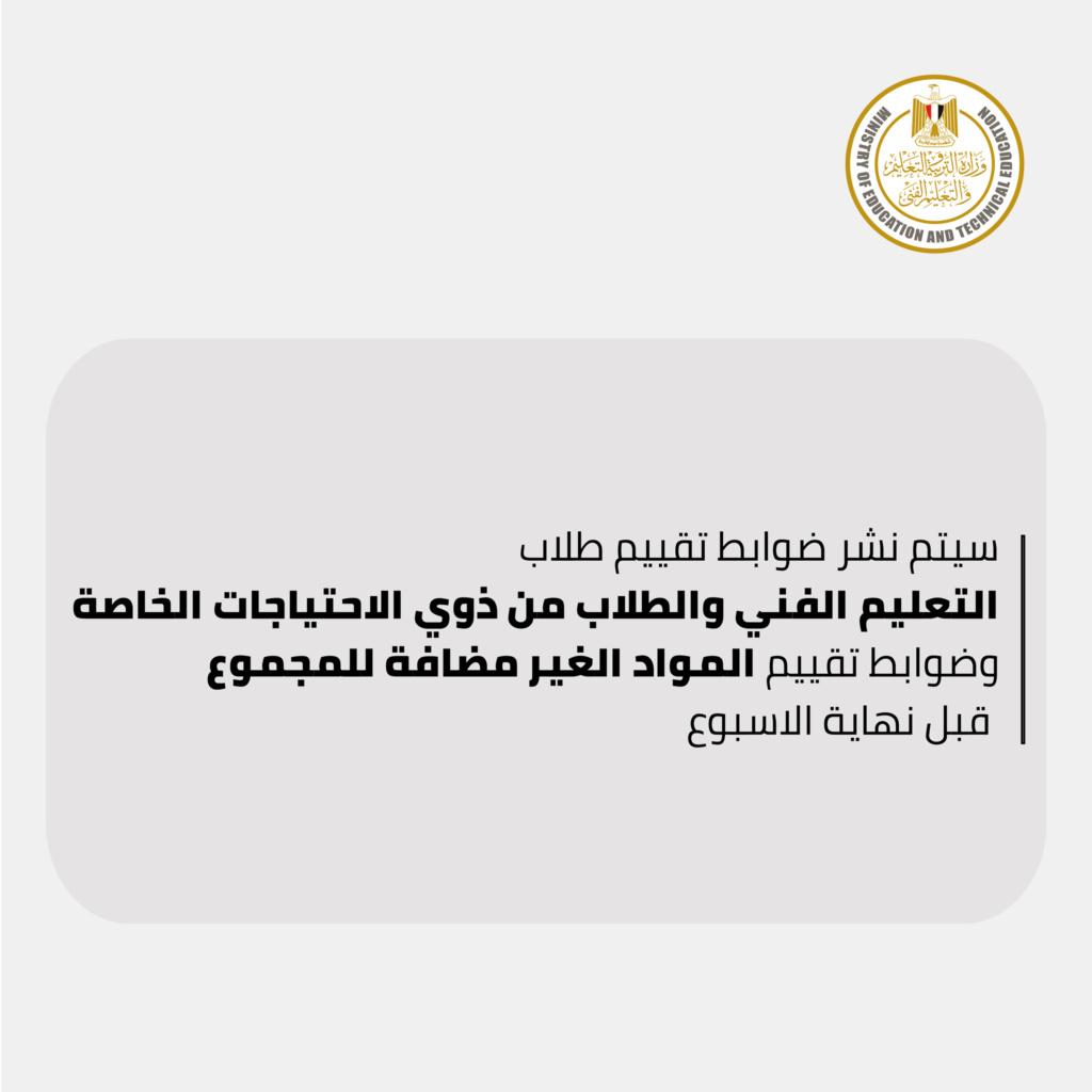 قرارات وزارة التربية والتعليم بشأن انهاء العام الدراسي الحالي 2020-2021 بسبب ذروة جائحة كورونا 4267