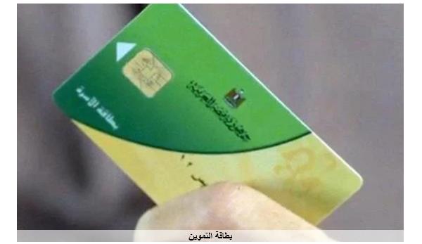 إلغاء البطاقة نهائيًا.. التموين تحذر اصحاب البطاقات 4271
