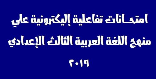 امتحانات تفاعلية الكترونية لغة عربية للصف الثالث الإعدادي ترم أول 2019 أ/ على عليان 4273