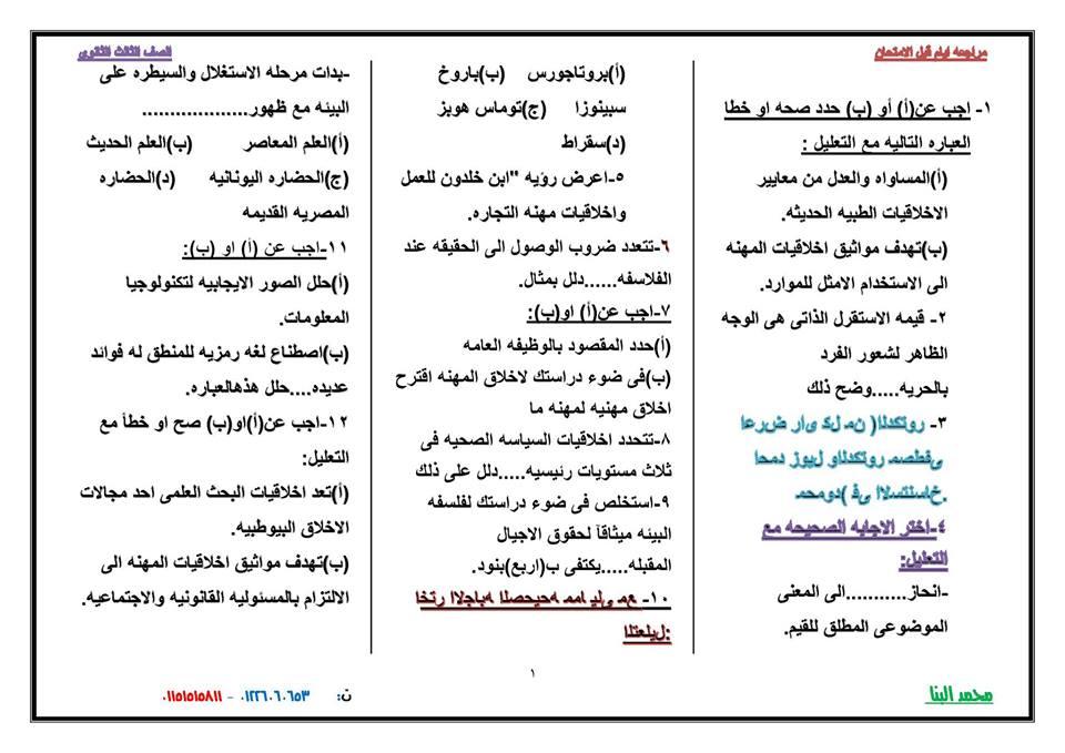 توقعات لامتحان الفلسفة والمنطق للثانوية العامة.. مستر محمد البنا 428