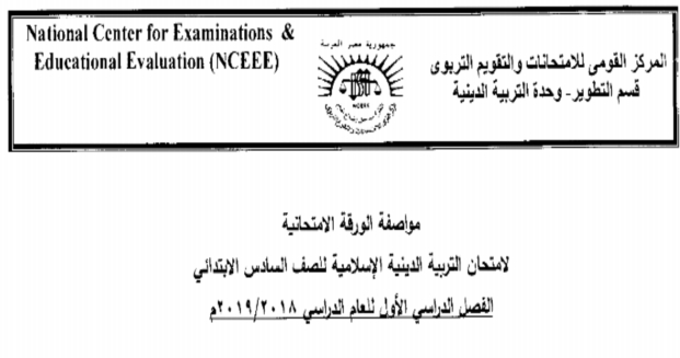 مواصفات الورقة الامتحانية لمادة التربية الاسلامية لصفوف المرحلة الابتدائية ترم أول 2019 4298