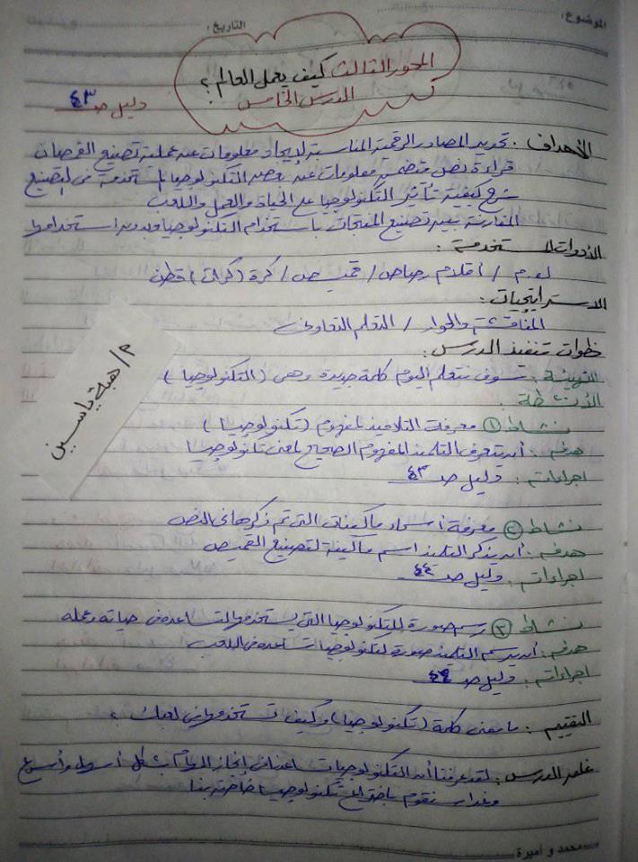تحضير لغة عربية للصف الأول الإبتدائى ترم ثانى نظام جديد أ/ هبة ياسين 43101