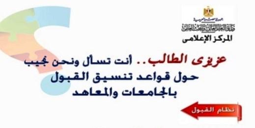 س و ج تنسيق الجامعات 2019 43107