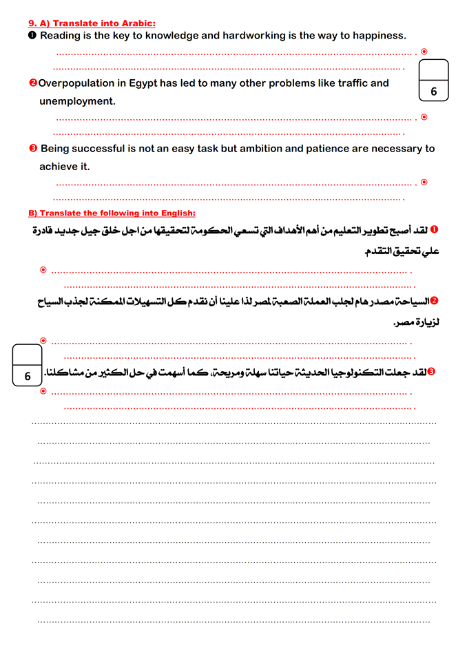 امتحان التقويم الأول في اللغة الانجليزية للصف الأول الثانوي 2020 نظام جديد 432