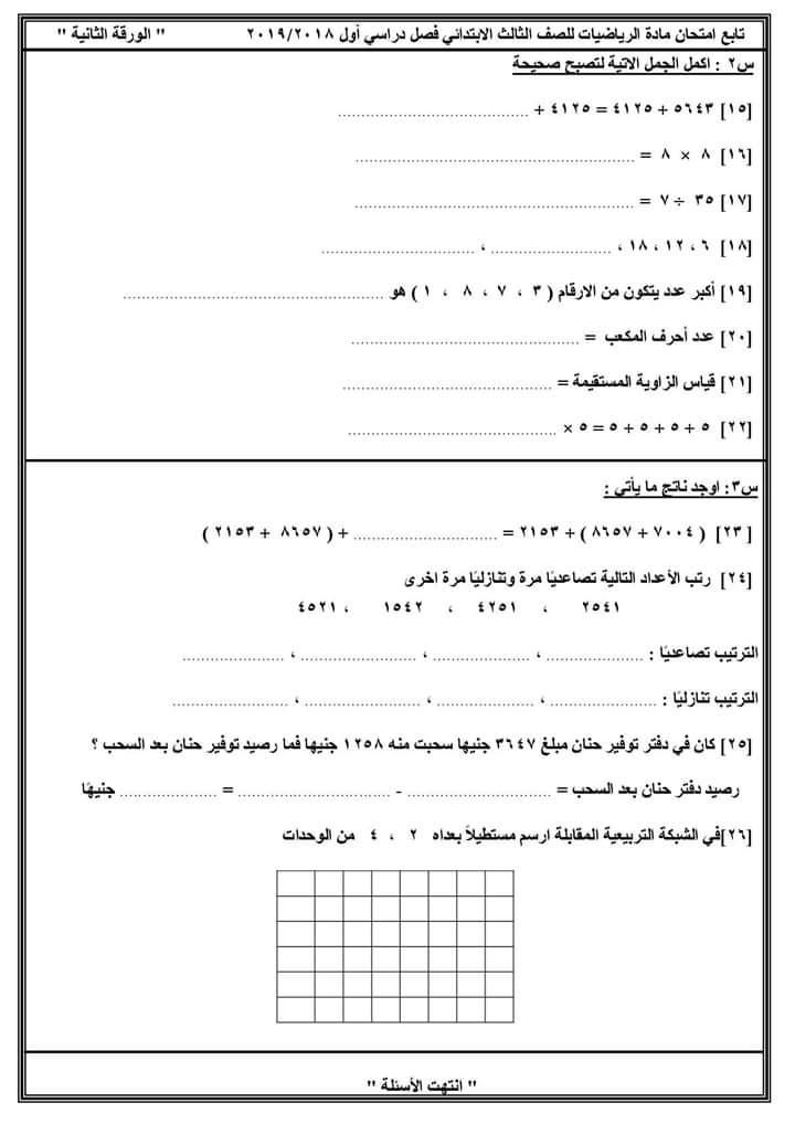 امتحانات الصف الثالث الابتدائي لغة عربية وحساب ولغة انجليزية وتربية دينية ترم أول 2019 4331