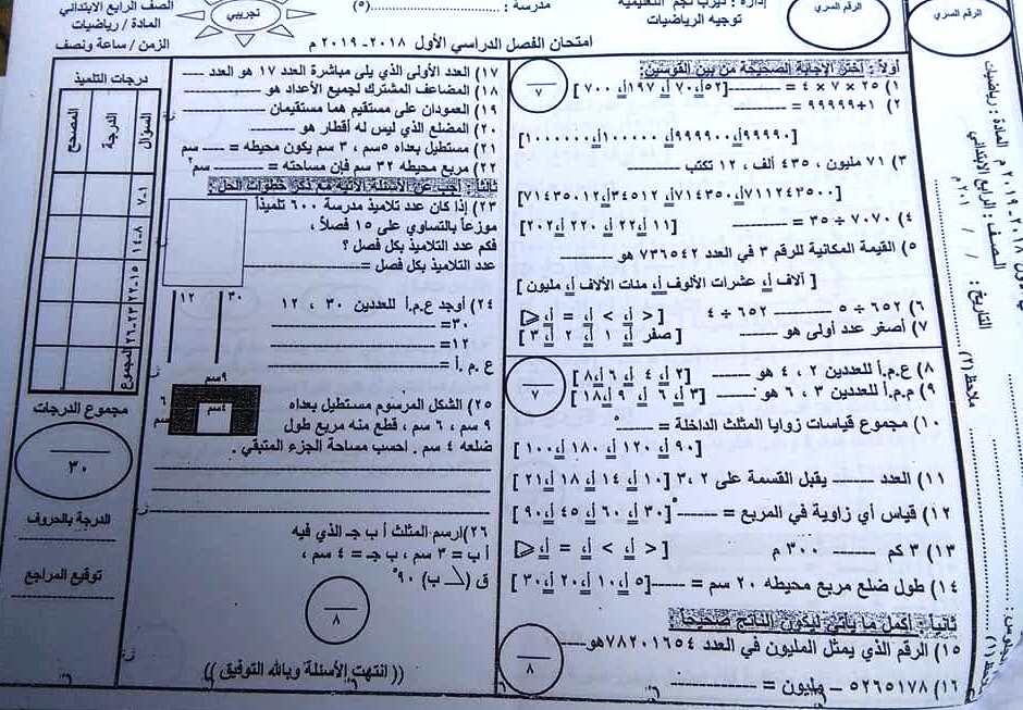 نماذج امتحانات رياضيات لصفوف المرحلة الابتدائية ترم اول 2019  من التوجيه 4333