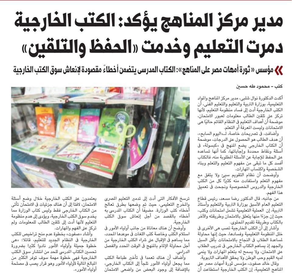 مدير مركز المناهج: الكتب الخارجية دمرت التعليم و خدمت الحفظ و التلقين 43350210