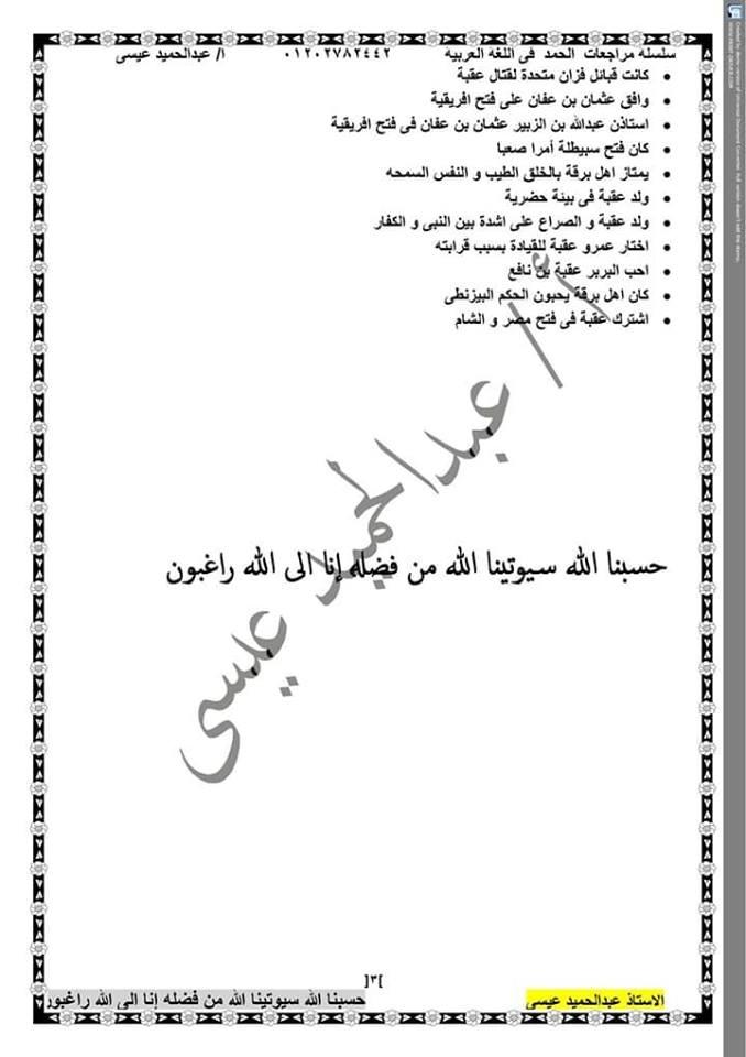 توقعات امتحان اللغة العربية للصف الأول الاعدادي ترم أول 2019 أ/ عبد الحميد عيسى  4358