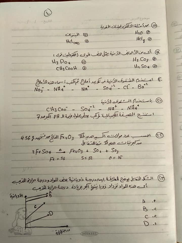 أسئلة مهمة لقياس الفهم في الكيمياء للصف الاول الثانوي تبعا للنظام الحديث 4366