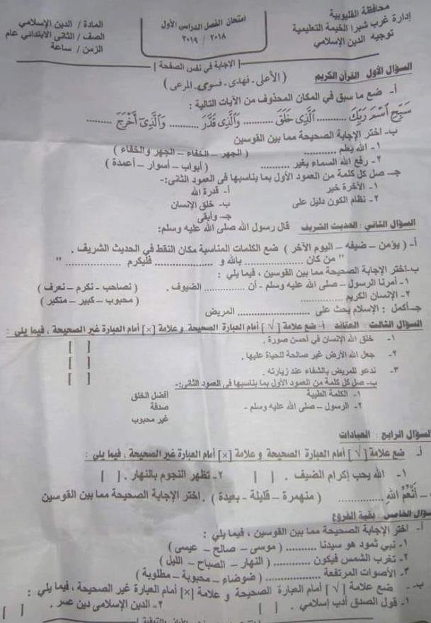 امتحان الدين الاسلامي للصف الثاني الابتدائي ترم أول 2019 إدارة غرب شبرا الخيمة التعليمية 4374