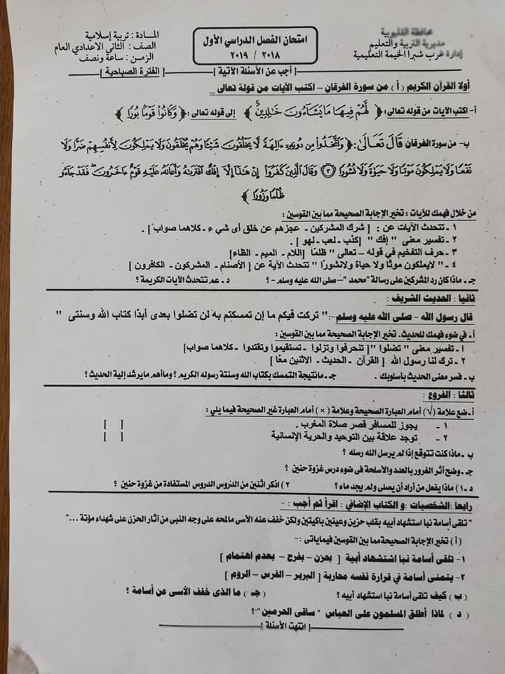 امتحان التربية الاسلامية للصف الثاني الاعدادي ترم أول 2019 إدارة غرب شير الخيمة التعليمية 4382