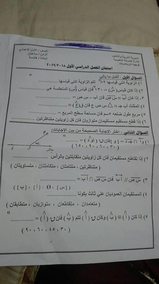 امتحان الهندسة للصف الاول الاعدادي ترم أول 2019 إدارة الحسنة التعليمية بشمال سيناء 4384