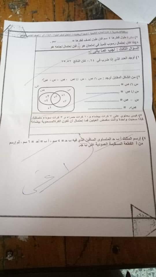 امتحان الرياضيات للصف الخامس الابتدائي ترم أول 2019 إدارة المنتزة التعليمية بالاسكندرية 4390