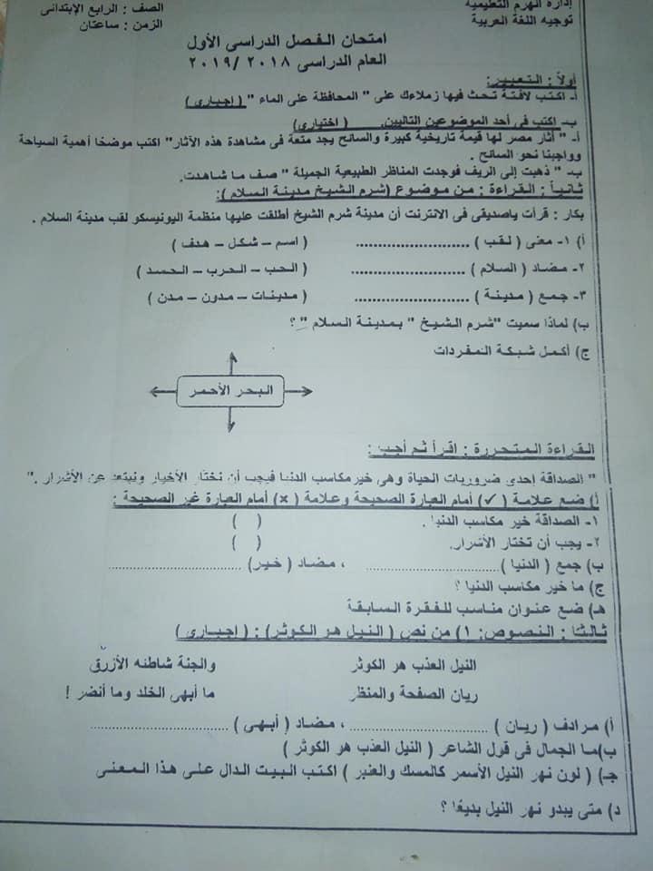 امتحان اللغة العربية للصف الرابع الابتدائي ترم أول 2019 ادارة الهرم التعليمية  4396