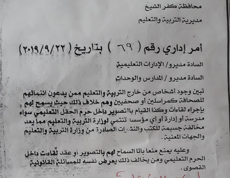 """أمر بمنع التصوير داخل المدارس """"مستند"""" 440010"""