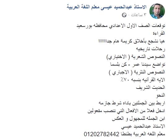 توقعات امتحان اللغة العربية للصف الاول الاعدادي ترم ثاني 2019 محافظه بورسعيد 44103