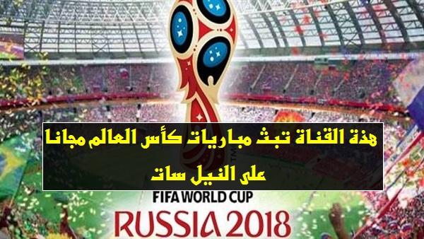 مجاناً.. قناة على النايل سات تبث كأس العالم 44110
