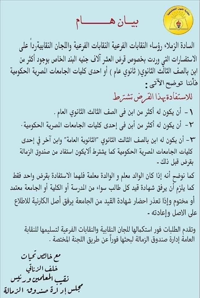 بيان نقابة المهن التعليمية بشأن القرض الحسن 10 آلاف جنيه للمعلمين 441104