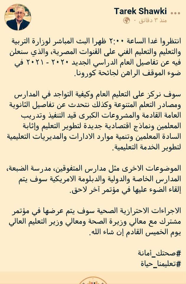 وزير التعليم يعلن ملامح مؤتمر الغد الذي سيعلن فيه عن تفاصيل العام الدراسي الجديد  441113
