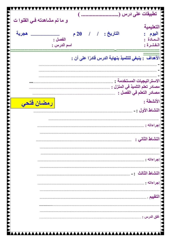 نموذج استرشادي لتحضير المواد الدراسية للصفوف (الرابع والخامس والسادس) بنظام الفصل المقلوب 441116