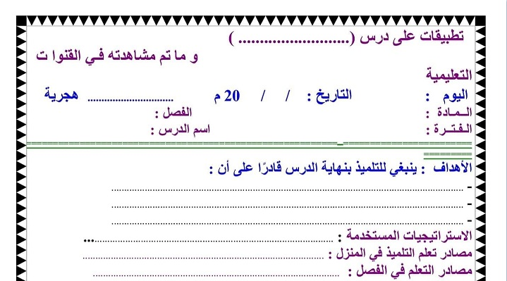 نموذج استرشادي لتحضير المواد الدراسية للصفوف (الرابع والخامس والسادس) بنظام الفصل المقلوب 441117