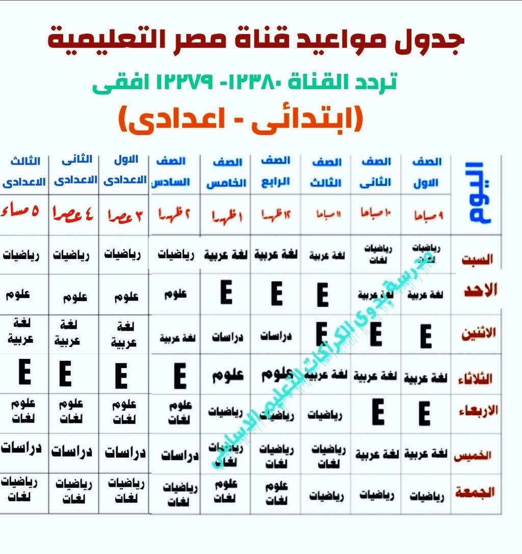 """جدول مواعيد قناة مصر التعليمية """"ابتدائي - اعدادي"""" بدءا من 15 اكتوبر  441118"""