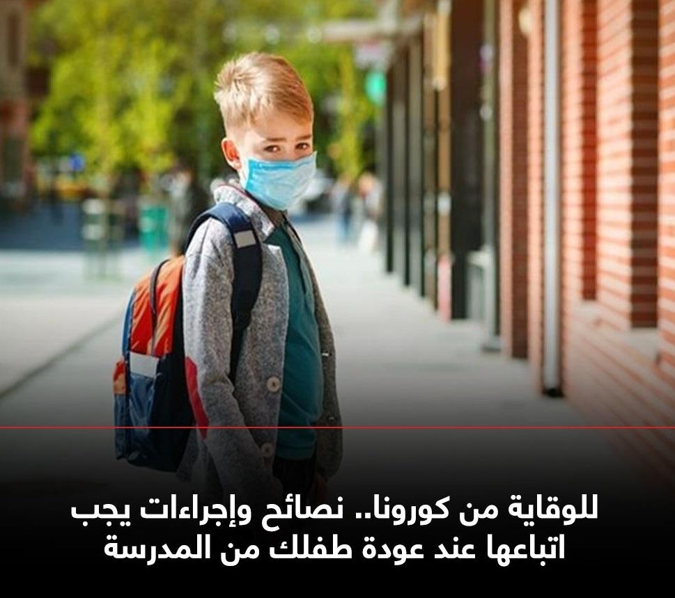 نصائح وإجراءات عليك اتباعها عند عودة طفلك من المدرسة للوقاية من كورونا 441120