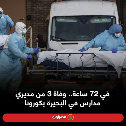 وفاة 3 من مديري مدارس في البحيرة بكورونا  441123