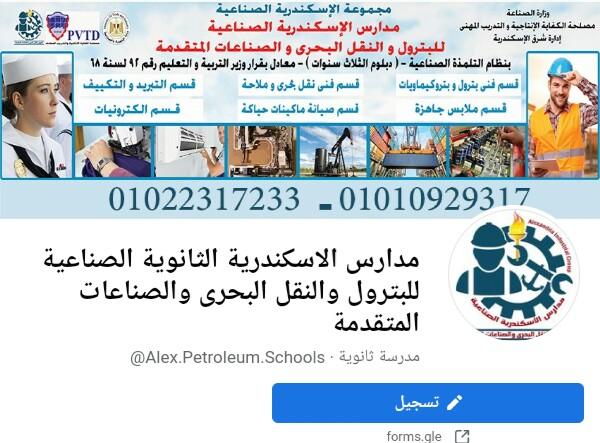 مدارس الاسكندريه الصناعيه للبترول والنقل البحرى بعد الاعداديه 441127