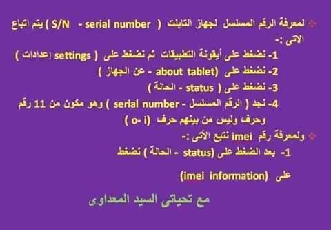 لطلاب 1 ثانوي.. هام لمعرفة الرقم المسلسل لجهاز التابلت ( serial number - ( S/N ولمعرفة رقم imei 44113