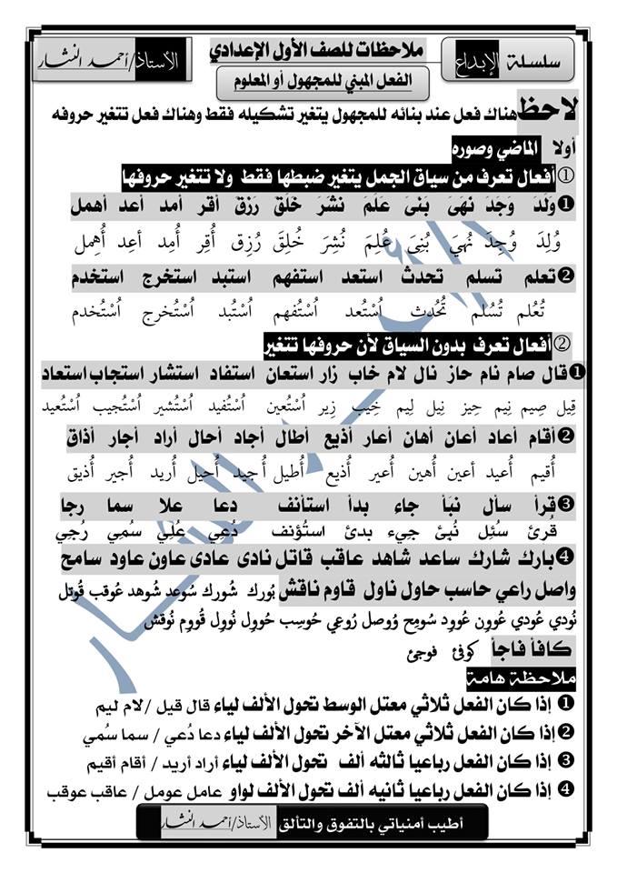 ملاحظات نحوية هامة للصف الاول الاعدادي أ/ احمد النشار 44114